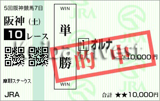 KI_20181222-hanshin-10r-01