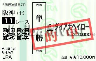 KI_20181222-hanshin-11r-01