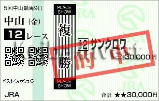 KI_20181228-nakayama-12r-01