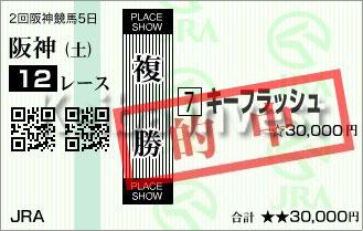 KI_20190406-hanshin-12r-01